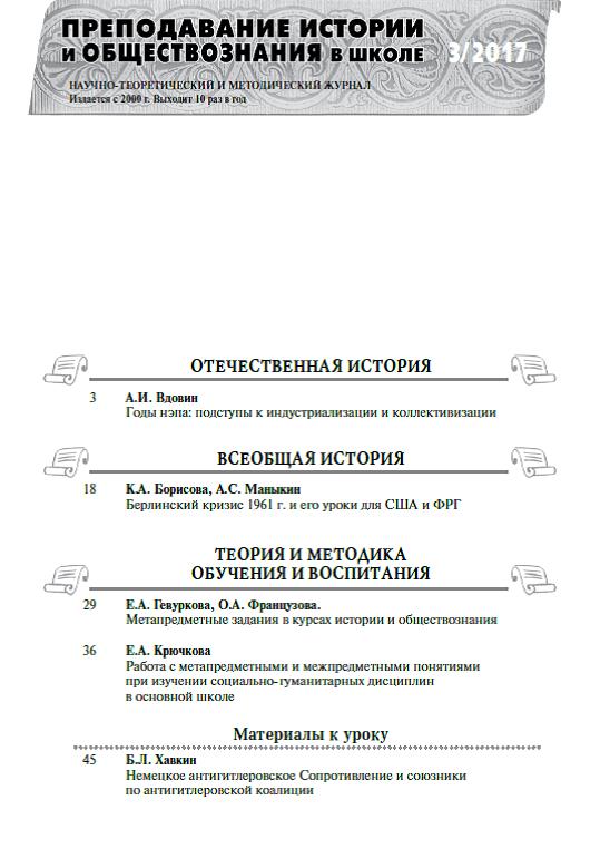 Апробация учебника боголюбова по обществознанию 8-9 класс 2018г