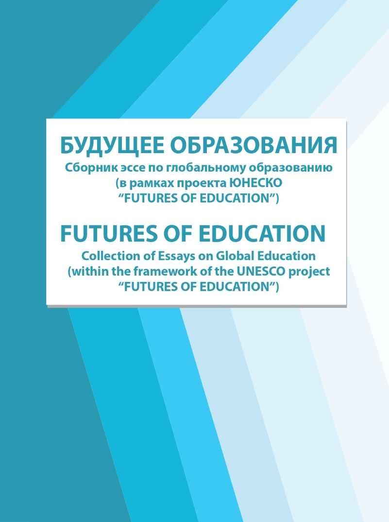 FUTURES OF EDUCATION