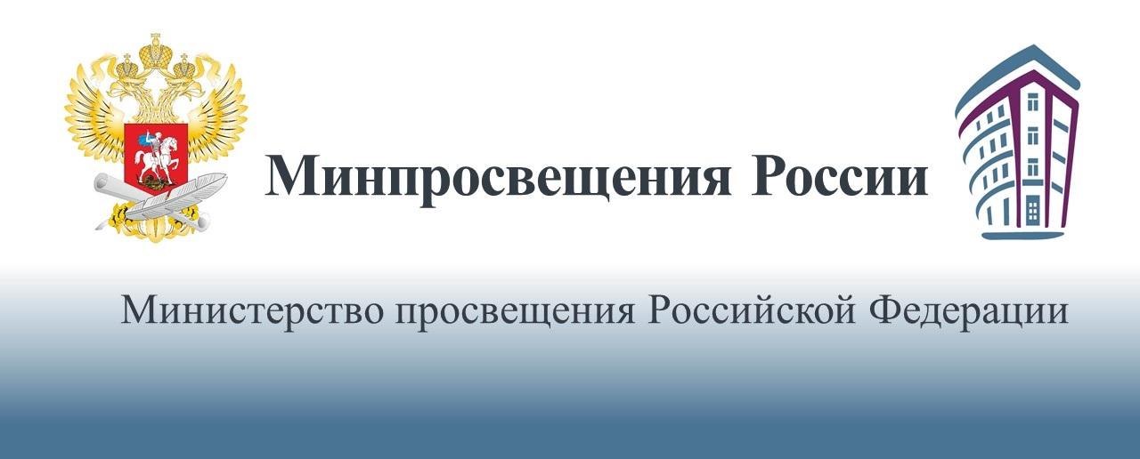 Министерство просвещения Российской Федерации (учредитель Института)