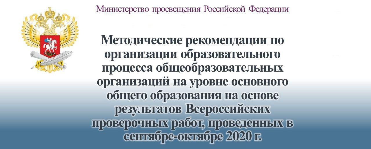 Методические рекомендации по организации образовательного процесса общеобразовательных организаций на уровне основного общего образования на основе результатов Всероссийских проверочных работ, проведенных в сентябре-октябре 2020 г.