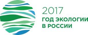 2017 год Экологии в Росии
