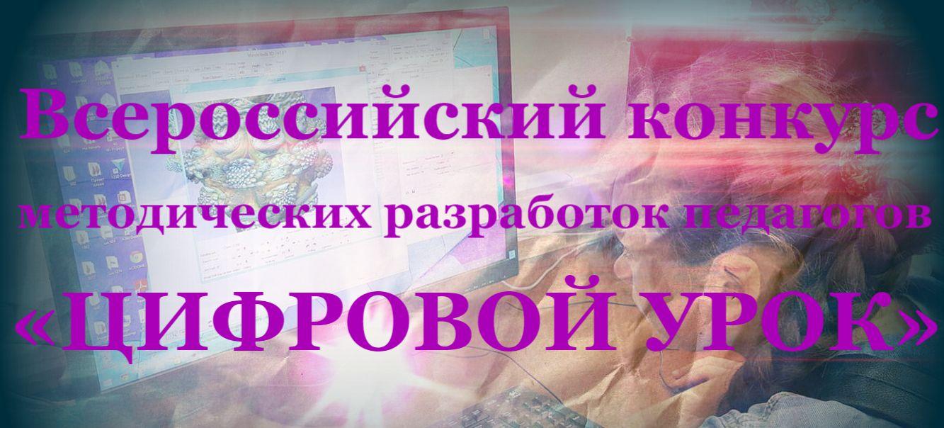 Всероссийский конкурс методических разработок педагогов «ЦИФРОВОЙ УРОК»