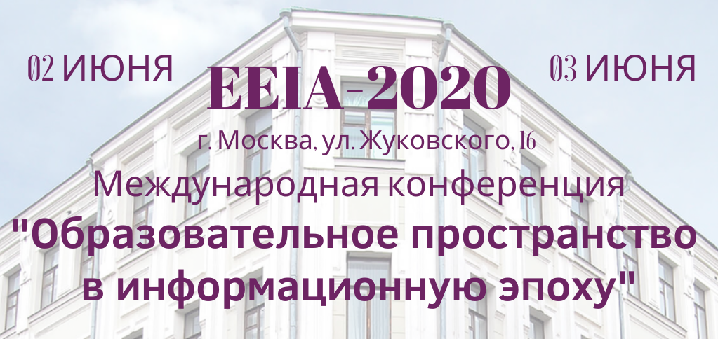 2020 International Conference