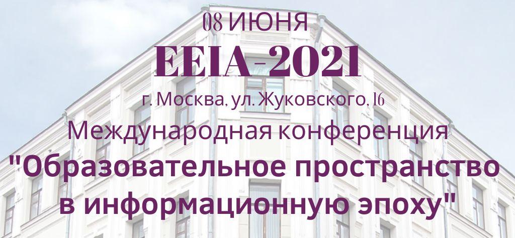 2021 International Conference