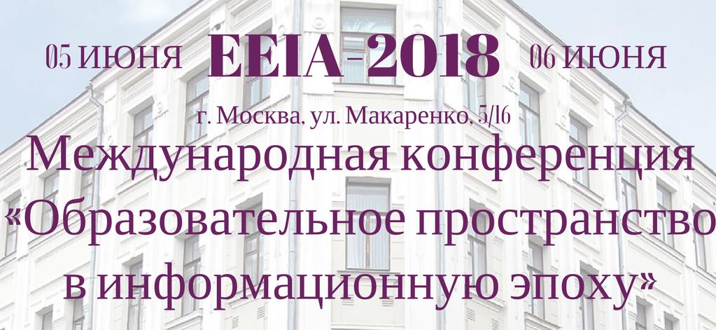 Международная конференция «Образовательное пространство в информационную эпоху» (EEIA-2018)