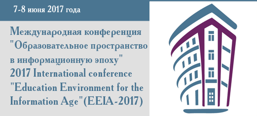 «Образовательное пространство в информационную эпоху» (EEIA-2017)