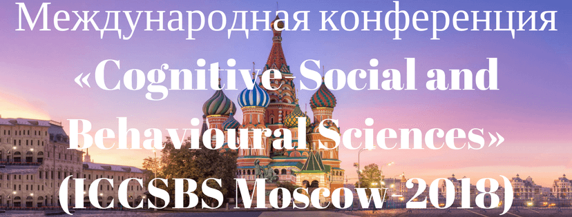Международная конференция «Cognitive-Social and Behavioural Sciences» (ICCSBS Moscow-2018)