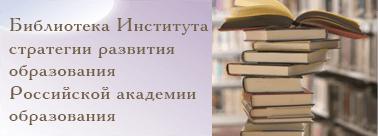 Библиотека Института