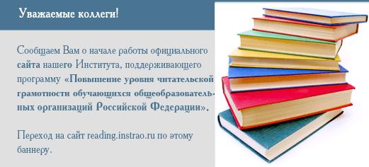 Программа повышения уровня читательской грамотности обучающихся общеобразовательных организаций Российской Федерации