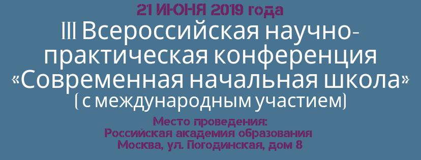 III Всероссийская научно-практическая конференция «Современная начальная школа»