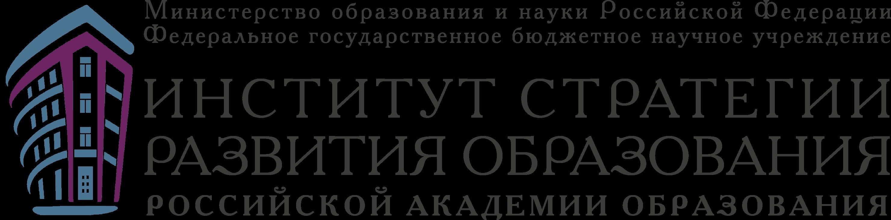 Логотип Института стратегии развития образования РАО