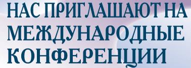 Переход в раздел Международные конференции