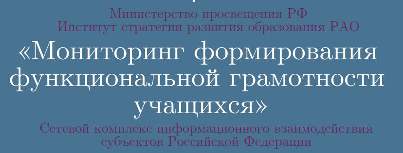 Сетевой комплекс информационного взаимодействия субъектов Российской Федерации в проекте «Мониторинг формирования функциональной грамотности учащихся»