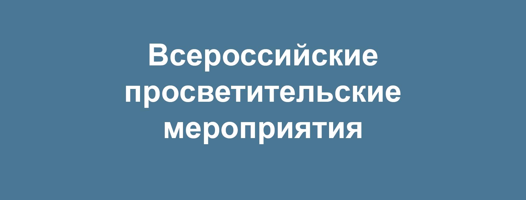 Всероссийские просветительские мероприятия